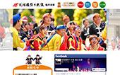 琉球國祭り太鼓様