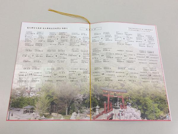 ネットワークつるが日記 写真